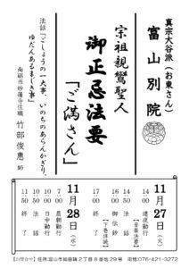 thumbnail of 2018御正忌法要チラシ 縦書き パート4
