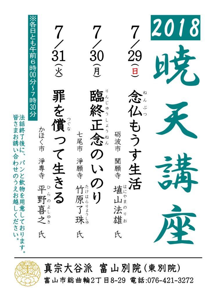 thumbnail of 2018暁天講座チラシ_チラシ表面2