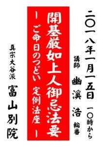thumbnail of 2018.01.15開基上人御忌法要チラシ