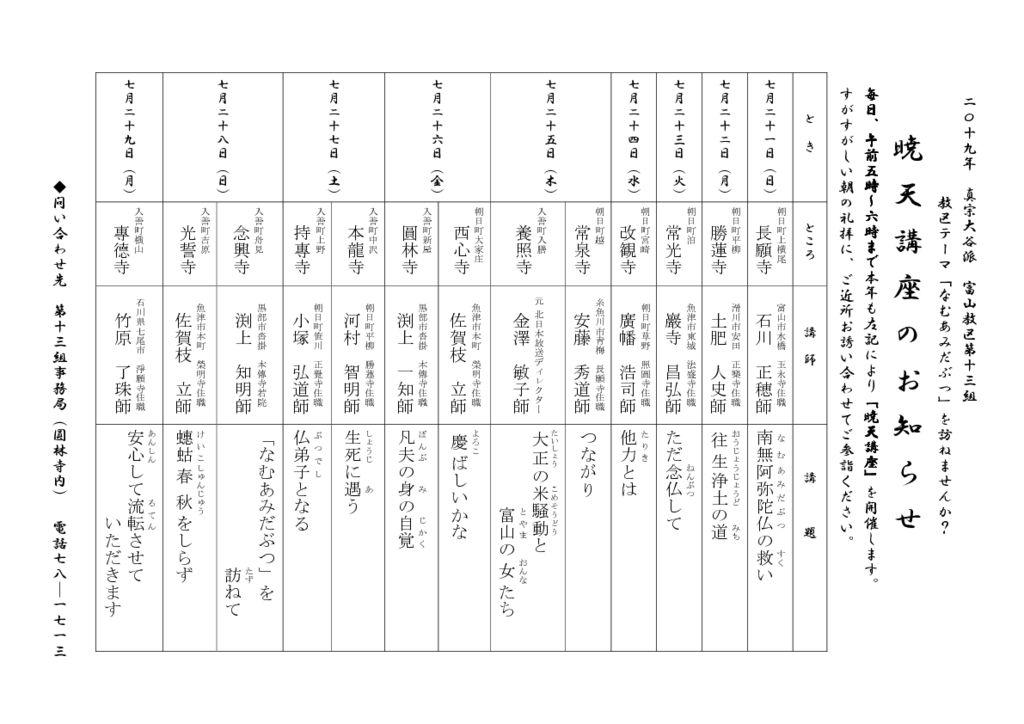 2019年 第13組 暁天講座(A3)のサムネイル