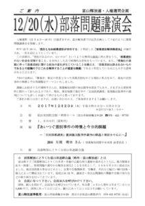 thumbnail of 富山解放連【部落問題講演会】