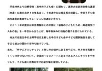 thumbnail of 三品先生プロフィール(掲載用)