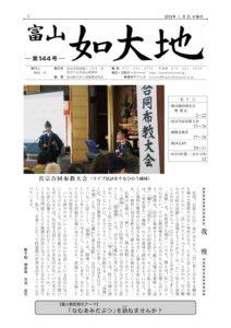 thumbnail of 如大地_144
