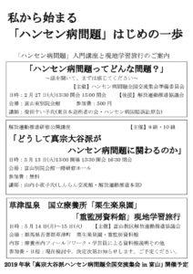 thumbnail of 研修会チラシ①