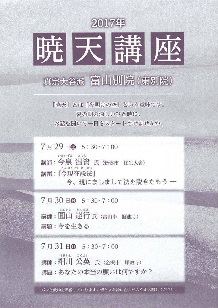 thumbnail of 暁天講座チラシPDF2017(スキャンにて作成したもの)