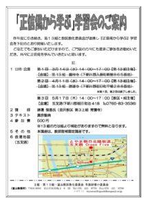 thumbnail of 真宗教学講座③(5月17日)
