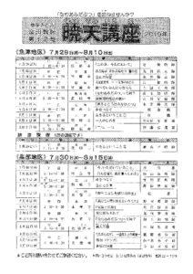 2019年 第12組 暁天講座のサムネイル