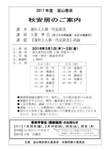 thumbnail of 「秋安居」開催要項