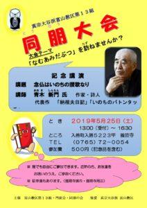 thumbnail of 第13組 同朋大会ポスター・チラシ(A4)