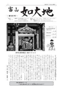 thumbnail of 如大地 141号
