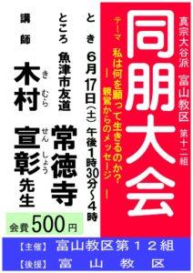 thumbnail of 12組同朋大会ポスター
