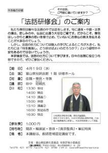 thumbnail of 寺族総合研修(法話研修会)開催要項