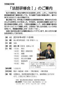 thumbnail of 法話研修会Ⅰ