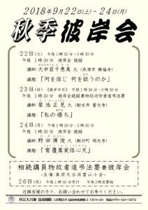 thumbnail of 2018秋彼岸 チラシ