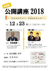 thumbnail of 富山別院公開講座2018案内チラシ