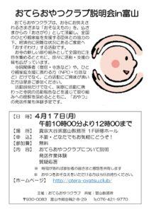 thumbnail of おてらおやつクラブ説明会チラシ
