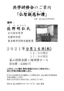 佐野明弘氏 聞法会のご案内2021年③-2のサムネイル