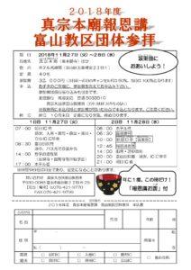 thumbnail of 募集要項(A4)