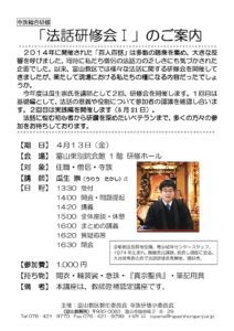 thumbnail of 「法話研修会」開催要項