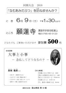 thumbnail of チラシ(表)モノクロ3