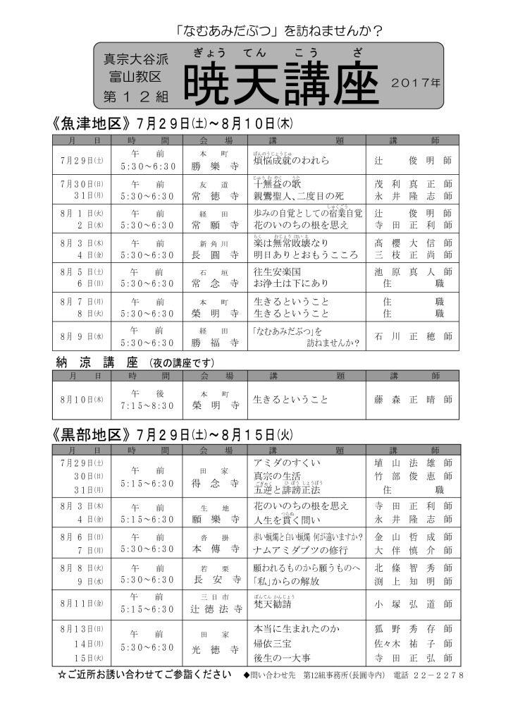 thumbnail of 2017年 仰天講座【第12組】