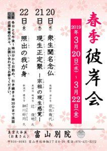 thumbnail of 2019春季彼岸会チラシ ②