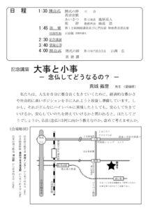 thumbnail of チラシ(裏)モノクロ3