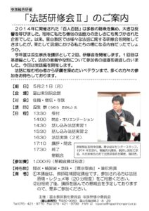 thumbnail of 「法話研修会Ⅱ」開催要項