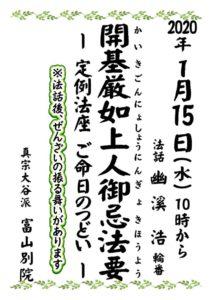 2020.01.15開基上人御忌法要チラシ(カラー)のサムネイル
