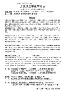 thumbnail of 公開講座事後研修会