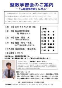 thumbnail of 聖教学習会