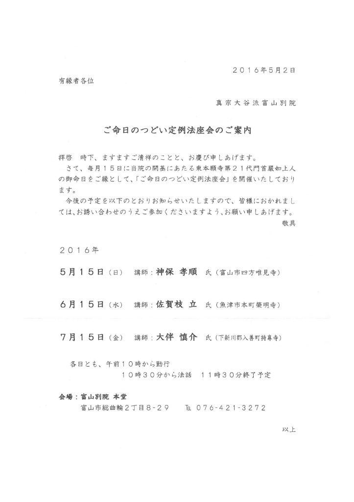 tsudoi_20160505のサムネイル